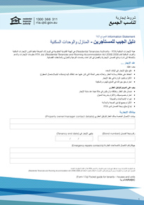 Pocket guide for tenants - houses and units (Form 17a) | Arabic translation