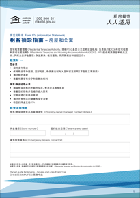 Pocket guide for tenants - houses and units (Form 17a) | Chinese (simplified) translation