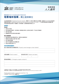 Pocket guide for tenants - houses and units (Form 17a) | Chinese (tranditional) translation